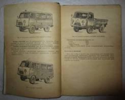 Руководство по эксплуатации УАЗ-452, СССР, 1976 г. в.