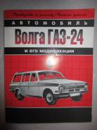 Руководство по эксплуатации и ремонту ГАЗ-24 Волга