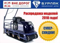 Бурлак-М LFK-15 с электрозапуском, 2018