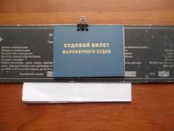 """Продам документы на """"Прогресс-4"""""""