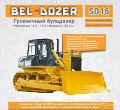 Bel-Dozer SD16, 2018