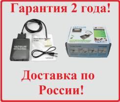 MP3 USB Адаптер Yatour для магнитол. Установка! Блютуз в подарок!