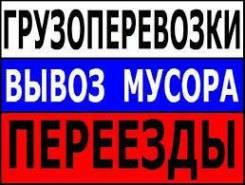 Грузоперевозки в Ангарске - Переезды - Вывоз мусора - Грузчики
