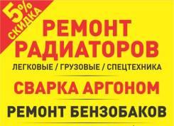 Ремонт Радиаторов и топливных Баков на Спецтехнику и Грузовые.