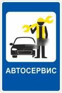 Автосервис Вектор Vector сто ремонт авто выезд