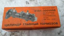 Главный цилиндр сцепления ВАЗ 2105, ВАЗ 2106, ВАЗ 2107, ВАЗ 2104