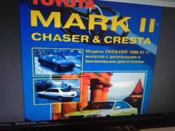 Книга по ремонту и обслуживанию Toyota Mark 2 Chaser Cresta 92-01