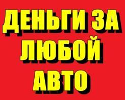Выкуп АВТО в Партизанске! Срочный автовыкуп любых авто! Дороже всех!