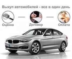 Срочный выкуп автомобилей!