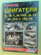 Книга Toyota 2L 2LT 2lthe 2LTE 3L 1kzte