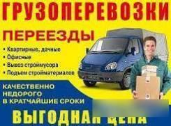Грузоперевозки в Ангарске Грузчики- Переезды -Вывоз мусора