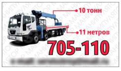 Услуги манипуляторов 705-110