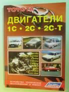 Книга Toyota ДВС 2CT 2СТЕ ЗСЕ ЗСТ ЗСТЕ