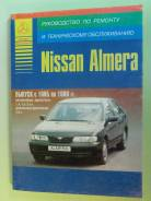Книга Nissan Almera 95-99 гг. ДВС CD20 CD20E