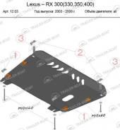 Защита двигателя. Lexus RX330 Lexus RX350 Lexus RX300 Lexus RX400h, MHU38 3MZFE. Под заказ