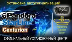 Установка автосигнализаций В Хабаровске. Pandora! Starline!