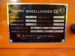 Yigong, 2018