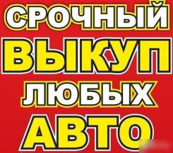 Выкуп Авто Хабаровск! Куплю авто в любом состоянии!