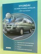 Книга Hyundai Satellite H1 H200 Starex D4CB