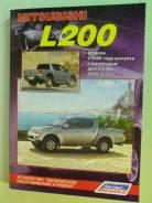 Книга Mitsubishi L200 4D56 DI-D c 2006 гг. -