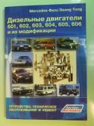 Книга дизельные ДВС Mercedes-Benz Ssang Yong 601 602 603 604 605 606.