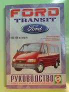 Книга FORD Tranzit с дизельным ДВС 2.5 л.