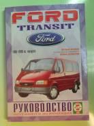 Книга FORD Tranzit с дизельным ДВС 2.5 л