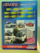 Книга Isuzu ДВС 4HF1 4HG1 4BD1 4BD1T 4BB1 6BB1 6BD1 6BG1.