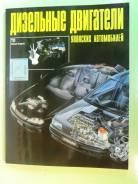 Книга дизельные двигатели японских автомобилей.