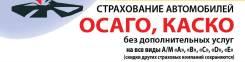 ОСАГО Техосмотр
