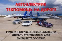 Техпомощь Автоэлектрик Открыть в Запуск Прикурить авто Сканер выезд 24