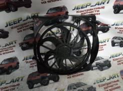 Вентилятор охлаждения радиатора Jeep Cherokee/KJ