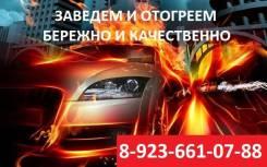 Отогрев Авто Горно-Алтайск, Майма, Кызыл-Озек, Соузга, Алферово