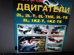 Книга по ремонту и обслуживанию двигателей Toyota