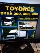 Книга по ремонту и обслужи Toyota Toyoace DYNA 200,300,400 С 88-00
