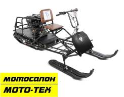 Мотобуксировщик Бурлак-М2 Vector, дилер МОТО-ТЕХ, Томск, 2019