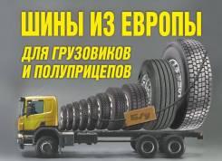 Шины из Европы для грузовиков и полуприцепов.