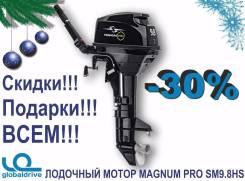 2-х тактный лодочный мотор Sharmax Magnum PRO SM9,8HS