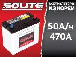 Solite 65B24L 50 А/ч 470А + Скидка за Старый! (55B24L)