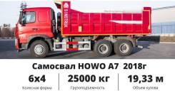 Howo A7. Продается Самосвал HOWO A7, 2019 года, новый, в наличии в Хабаровске!, 9 726куб. см., 25 000кг., 6x4