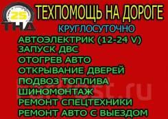 Выезд автоэлектрика. Без выходных-Ремонт во Владивостоке.