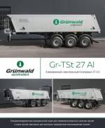 Grunwald. 9453-0000010-50 (самосвальный квадратный Алюминий, 27 м3)