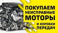 Покупаем неисправные двигатели и коробки передач любых дефектов