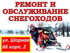 Ремонт и обслуживание Снегоходов и квадроциклов