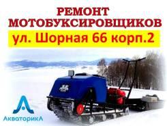 Ремонт снегоходов, мотобуксировщиков (мотособак), снегоуборщиков