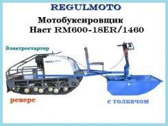 Regulmoto RM600-18ЕR/1460, 2018