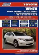 Toyota Venza. Модели 2WD, 4WD с 2009 года выпуска