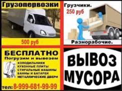 Грузовое такси, грузчики, вывоз мусора, переезды