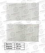 Фильтр салонный Avantech CF0302 (80291-S50-003)