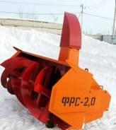 Продается Снегоочиститель фрезерно-роторный ФРС-2,0 задняя навеска